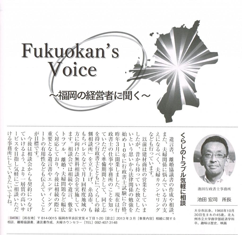 ふくおか経済8月号