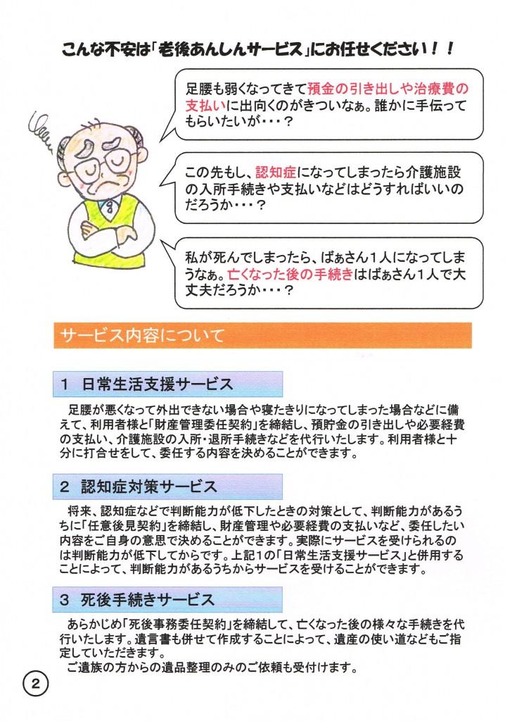 冊子画像2ページ